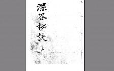 紫微斗数罕见古籍  :《深谷秘诀》下载