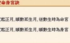 """紫微斗数身宫应为""""失气之命宫"""""""