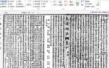 大清相法pdf下载【古本】