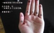 手相入门基础知识普及(2):认识五根手指的阴阳五行