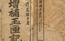 佛教真的不允许算命吗?那么《玉匣记》中的《如来选择记》如何解释?