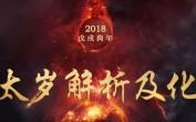 2018戊戌狗年犯太岁的生肖及化解方法详解