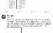 """八字分析预测:崔永元与范冰冰""""阴阳合同事件""""将如何收场?"""