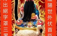 ☯ 相术妙法真心说,造化之功神鬼诀(指导神明:王禅老祖)