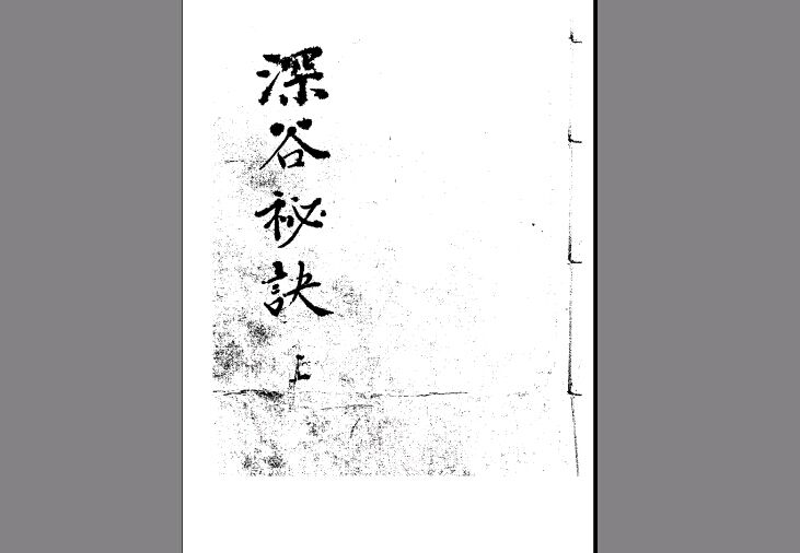 紫微斗数罕见古籍:《深谷秘诀》下载