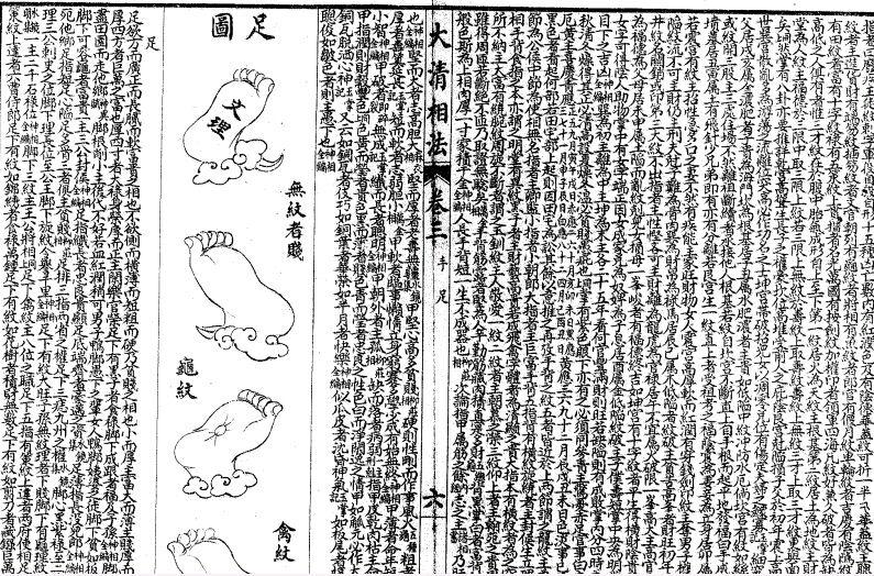 大清相法pdf下载【古本】3