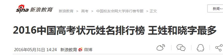 名字影响了运气?2016中国大陆高考状元姓名排行榜3