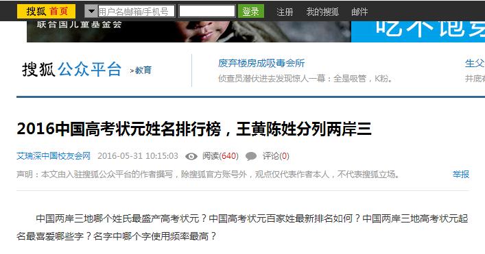 名字影响了运气?2016中国大陆高考状元姓名排行榜2
