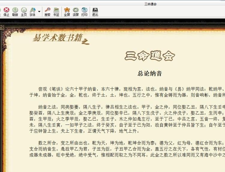三命通会PDF版加EXE版加word三个版本下载
