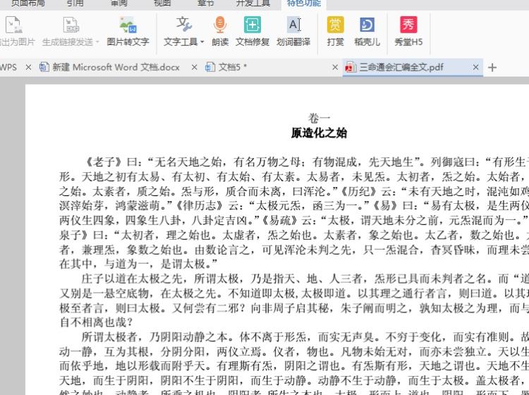 三命通会PDF版加EXE版加word三个版本下载2