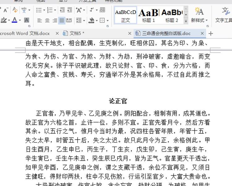 三命通会PDF版加EXE版加word三个版本下载3