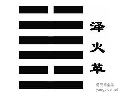 """☯听从《易经》的指示:""""山头一朵白云独秀""""起卦得""""泽山咸""""变""""泽火革""""3"""