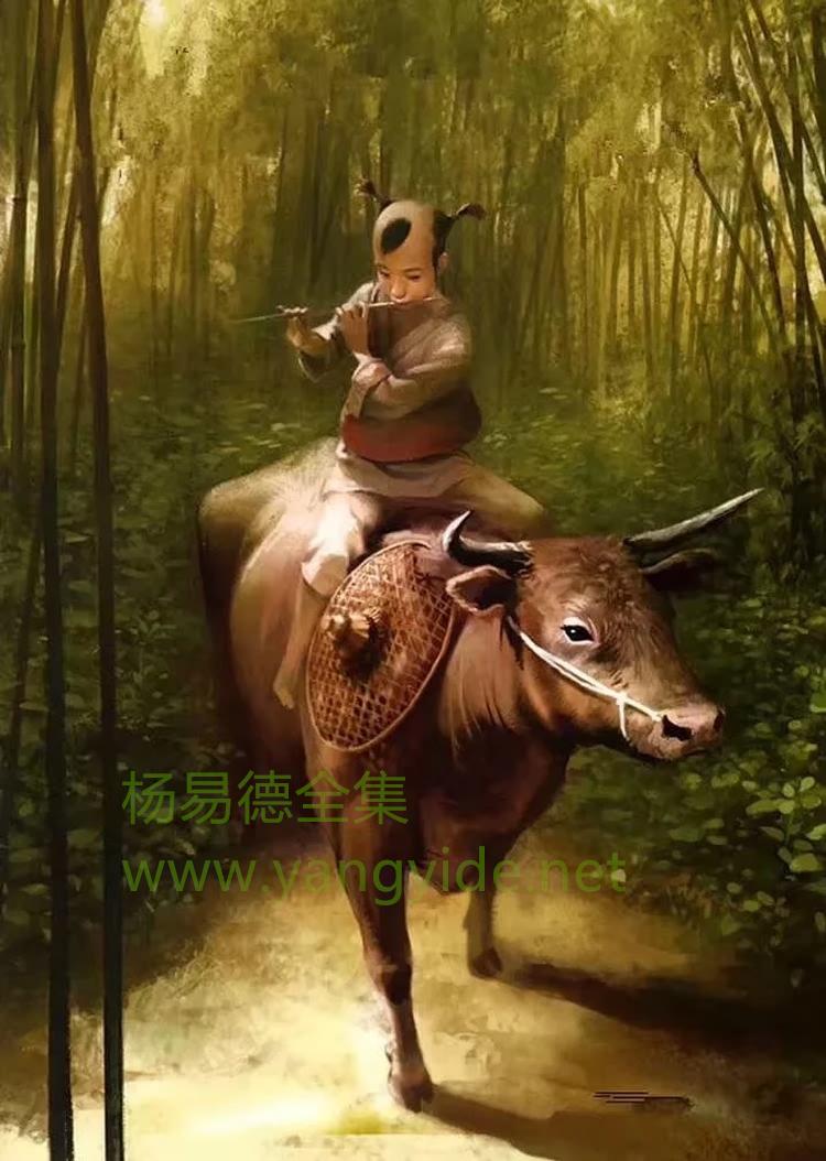 杨易德五行精论千金秘:十天干丙火篇