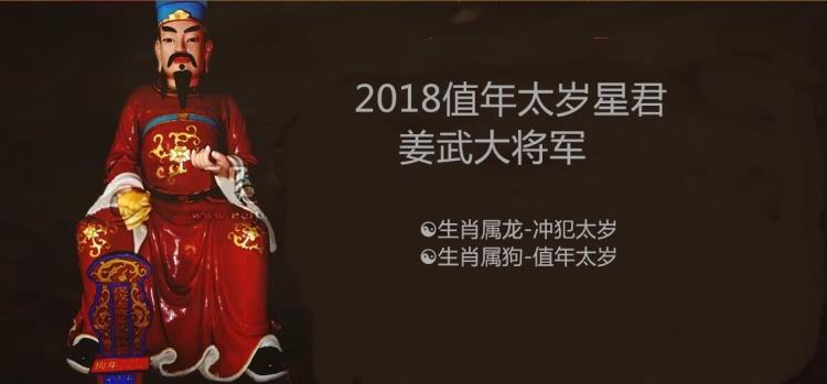 2018戊戌狗年太岁星君姜武大将军