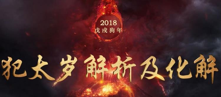 2018戊戌狗年犯太岁的生肖及化解方法详解1