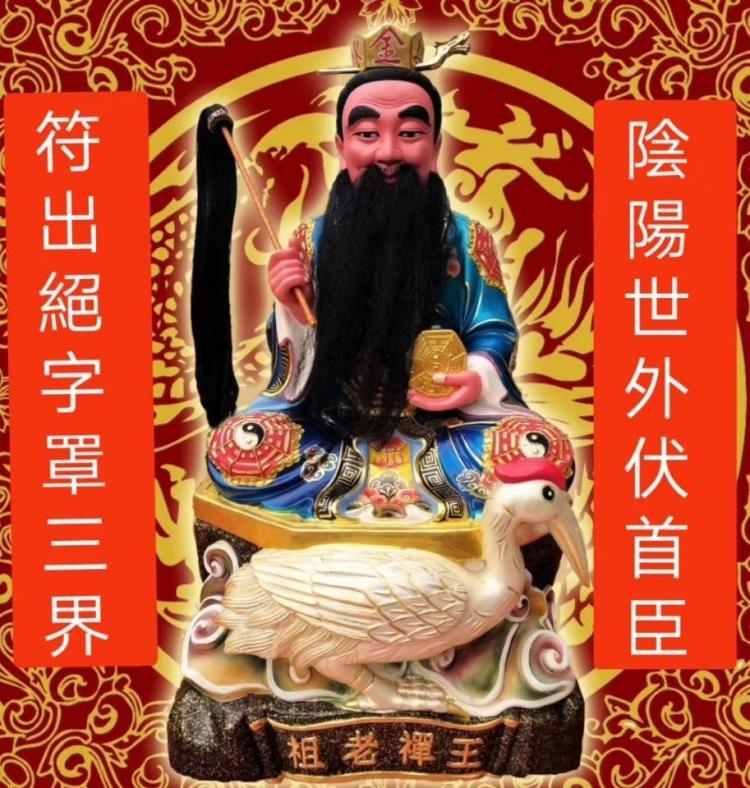 ☯相术妙法真心说,造化之功神鬼诀(指导神明:王禅老祖)