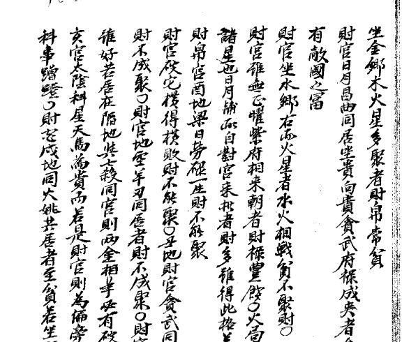 紫微斗数罕见古籍:《深谷秘诀》下载4