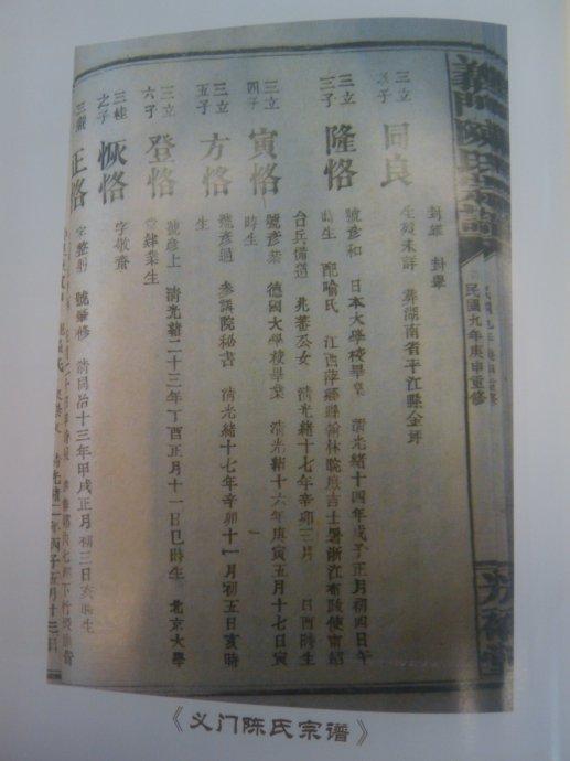 记载了陈寅恪八字的族谱