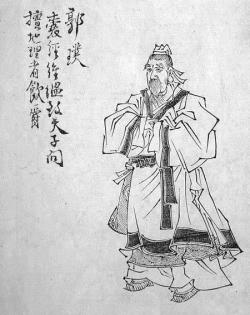风水鼻祖-郭璞