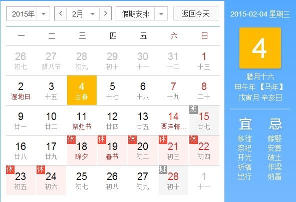 今天立春正式步入(2015)乙未羊年