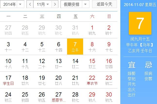 今天立冬正式进入亥月【农历十月】