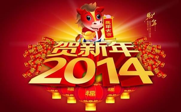 2014新年祝福:马年好运程!马上大吉祥!
