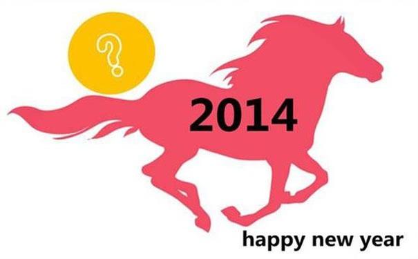 2014马年好奔向好运程!