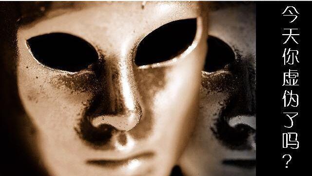生活不是为了演戏,人性需要杜绝虚伪。