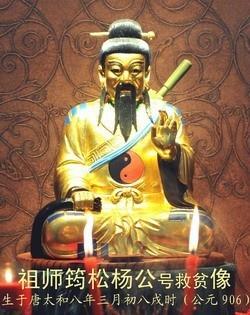 风水祖师杨筠松,杨救贫像